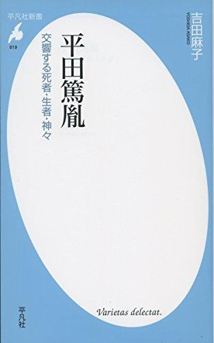 平田篤胤: 交響する死者・生者・神々 (平凡社新書)