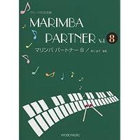 グレード別名曲集 マリンバパートナー(8) 4マレットのテクニック付録