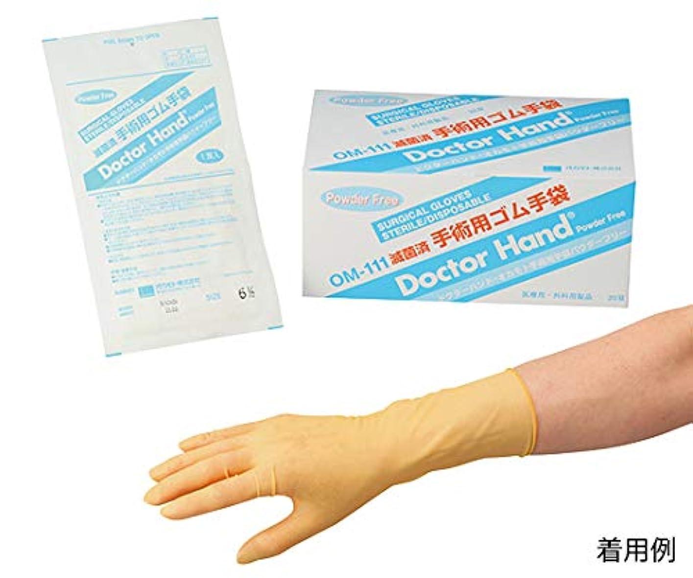 タイプアベニューパイプラインオカモト手術用手袋 パウダーフリー 7.5号 20双入 OM-111