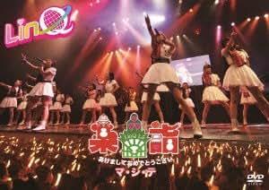 LinQ 新春特別公演 ~楽詣~(たのしもうで)あけましておめでとうございマ・シ・テ (DVD)