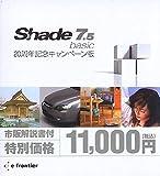 Shade 7.5 Basic 20周年記念キャンペーン版 市販解説書付