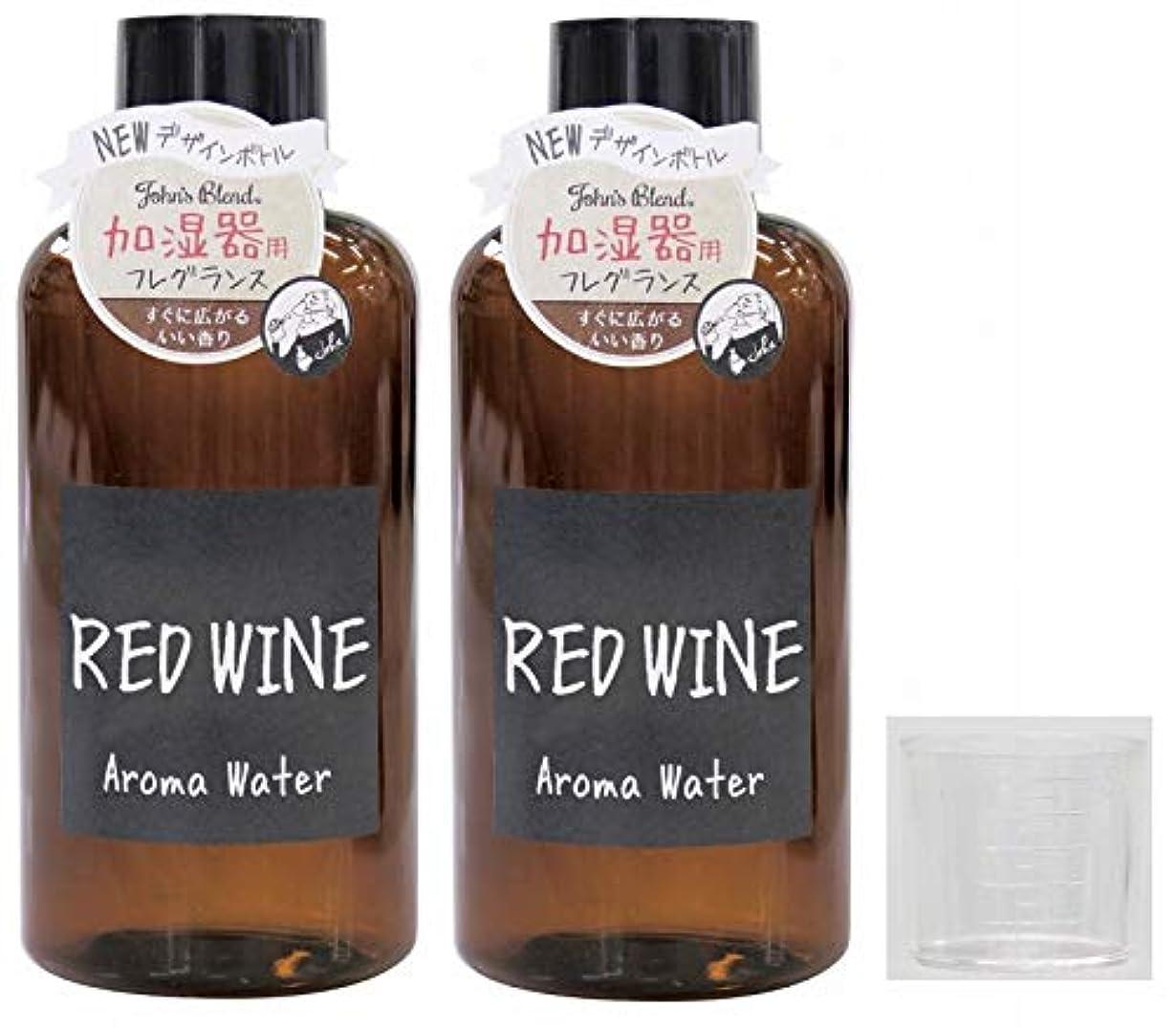 地上のシャワー免除する【2個セット?計量カップ付き】 JohnsBlend(ジョンズブレンド) アロマウォーター 加湿器用 520ml レッドワインの香り OA-JON-12-5【計量カップのおまけつき】
