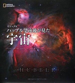 ビジュアル ハッブル望遠鏡が見た宇宙の詳細を見る