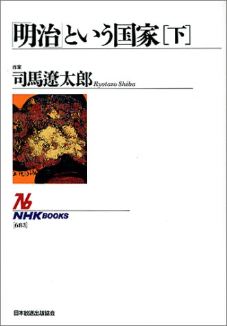 「明治」という国家〔下〕 (NHKブックス)