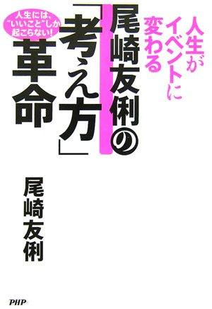 人生がイベントに変わる 尾崎友俐の「考え方」革命