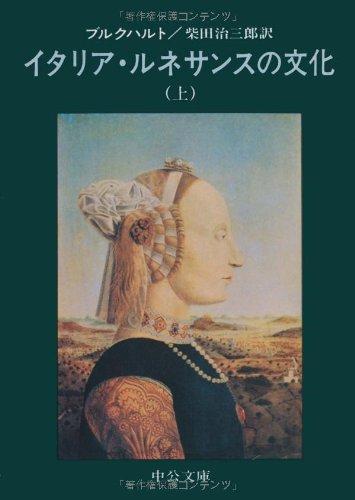 イタリア・ルネサンスの文化 (上) (中公文庫)の詳細を見る
