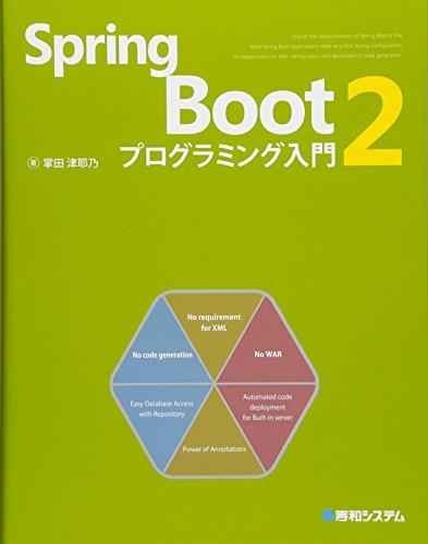 Spring Boot 2 プログラミング入門のスキャン・裁断・電子書籍なら自炊の森