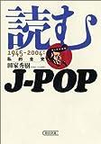 読むJ‐POP―1945‐2004 (朝日文庫)