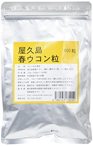 屋久島春ウコン粒 600粒 (旧春ウコン錠剤) 有限会社ヤマノ