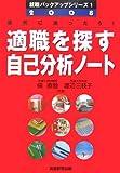 適職を探す 自己分析ノート〈2008年度版〉 (就職バックアップシリーズ)