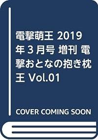 電撃萌王 2019年3月号 増刊 電撃おとなの抱き枕王 Vol.01