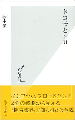 ドコモとau (光文社新書)