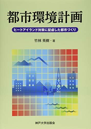 都市環境計画