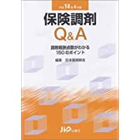 保険調剤Q&A―調剤報酬点数がわかる150のポイント〈平成14年4月版〉
