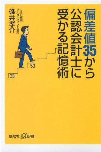 偏差値35から公認会計士に受かる記憶術 (講談社+α新書)