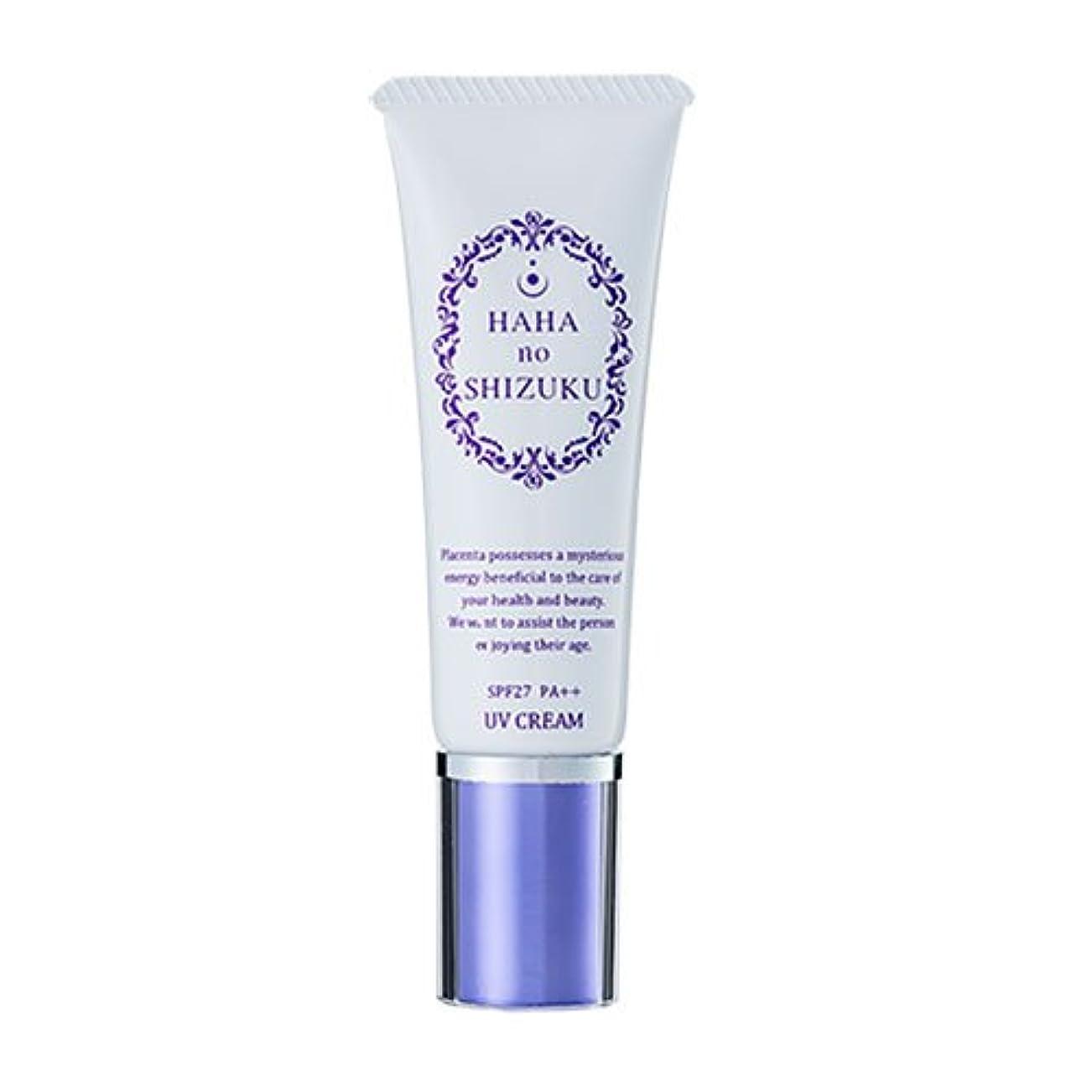ファセット低い犯人母の滴 プラセンタクUVクリーム 美白効果 UVカット 敏感肌にも安心 (30g) ラセンタエキス サイタイエキス アミノ酸