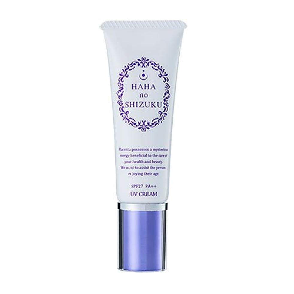 慰め共和国チャーター母の滴 プラセンタクUVクリーム 美白効果 UVカット 敏感肌にも安心 (30g) ラセンタエキス サイタイエキス アミノ酸
