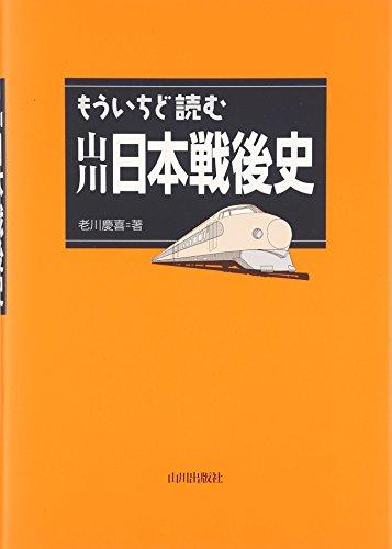 もういちど読む山川日本戦後史の詳細を見る