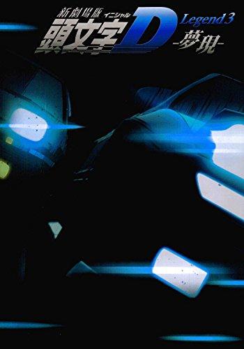 【映画パンフレット】 劇場版 頭文字D Legend3-夢現- 出演(声):宮野真守.小野大輔.中村悠一 松竹
