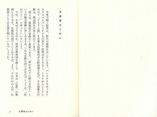 池上彰と考える仏教って何ですか?文庫版