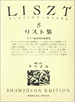 リスト集 5 (井口基成 校訂版) (世界音楽全集 ピアノ篇)