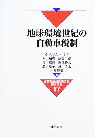 地球環境世紀の自動車税制 (日本交通政策研究会研究双書)