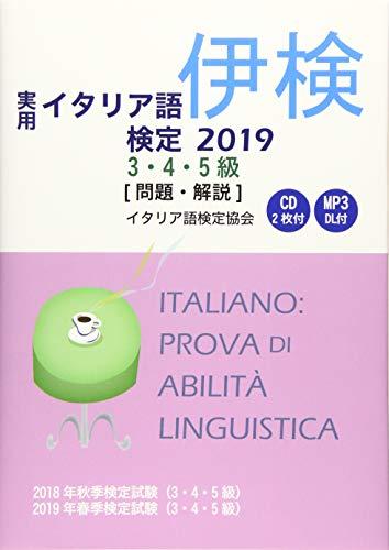 実用イタリア語検定〈2019〉3・4・5級 問題・解説