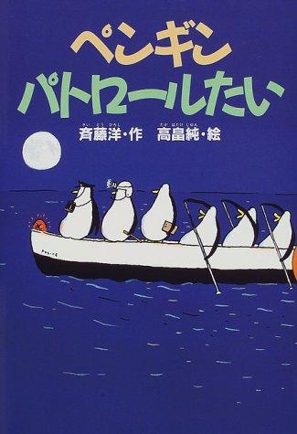 ペンギンパトロールたい (どうわがいっぱい)の詳細を見る