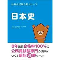 「日本史」暗記サクセスノート 公務員試験合格シリーズ