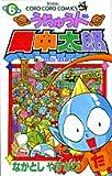 うちゅう人田中太郎 (6) (てんとう虫コミックス―てんとう虫コロコロコミックス)