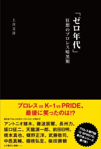 「ゼロ年代」狂想のプロレス暗黒期 (G SPIRITS BOOK)