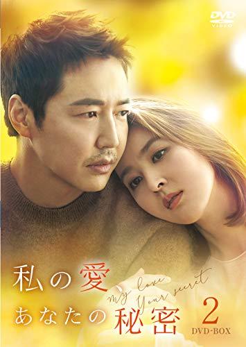 【Amazon.co.jp限定】私の愛、あなたの秘密 DVD-BOX2 (ブロマイド3枚セット付)