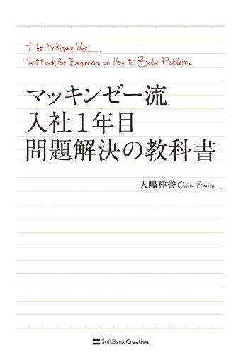 [大嶋 祥誉]のマッキンゼー流 入社1年目問題解決の教科書