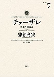 チェーザレ 破壊の創造者(7) (モーニングコミックス)