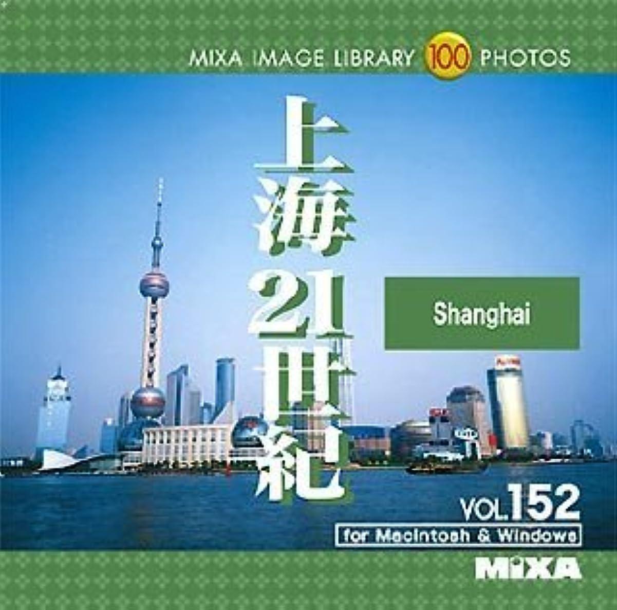 本当のことを言うとおいしいシリアルMIXA Image Library Vol.152 上海21世紀