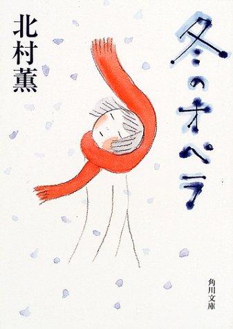 冬のオペラ (角川文庫)の詳細を見る