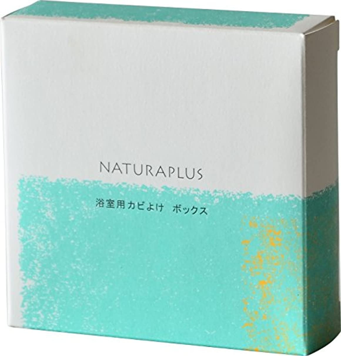 NATURAPLUS(ナチュラプラス) 浴室用カビよけボックス