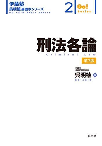 刑法各論 第3版 (伊藤塾呉明植基礎本シリーズ)