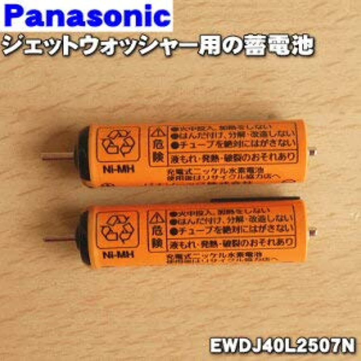 クリーナーさびた鷹パナソニック Panasonic 音波振動ハブラシ Doltz 蓄電池交換用蓄電池 EWDJ40L2507N