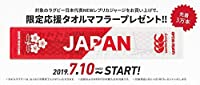 ラグビーワールドカップ2019 カンタベリー マフラータオル JAPAN