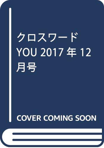 クロスワードYOU 2017年 12 月号 [雑誌] 発売日