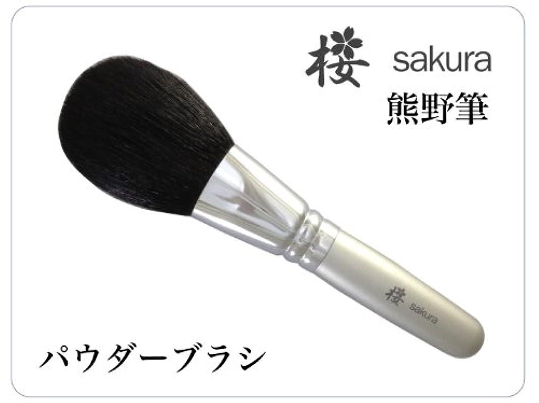 滅びるスカリーマスク熊野筆(パウダーブラシ) メイクブラシ 桜シリーズ