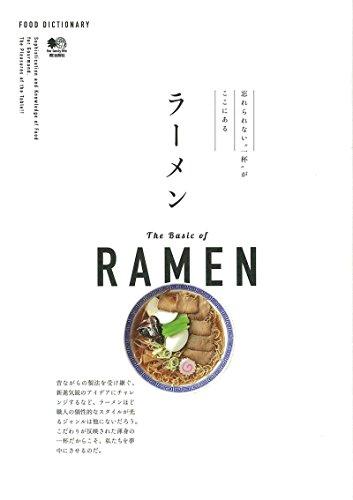 FOOD DICTIONARY ラーメンの詳細を見る