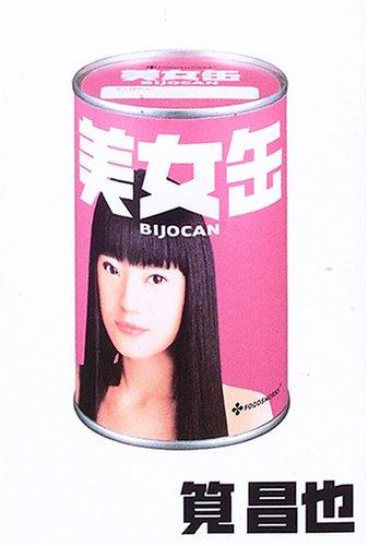 美女缶の詳細を見る