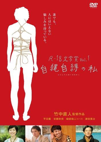 R-18文学賞vol.1 自縄自縛の私 [DVD]の詳細を見る