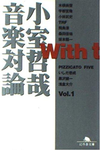 With t―小室哲哉音楽対論 (Vol.1) (幻冬舎文庫)の詳細を見る