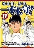 泌尿器科医一本木守! 11 (ヤングチャンピオンコミックス)