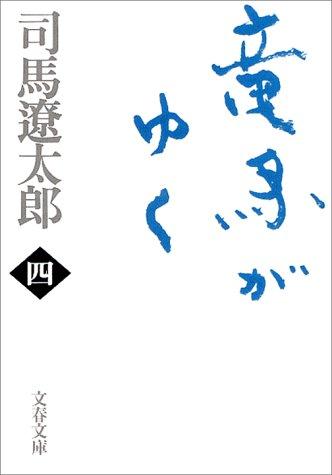新装版 竜馬がゆく (4) (文春文庫)の詳細を見る
