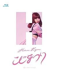 こじまつり~小嶋陽菜感謝祭~ [Blu-ray]