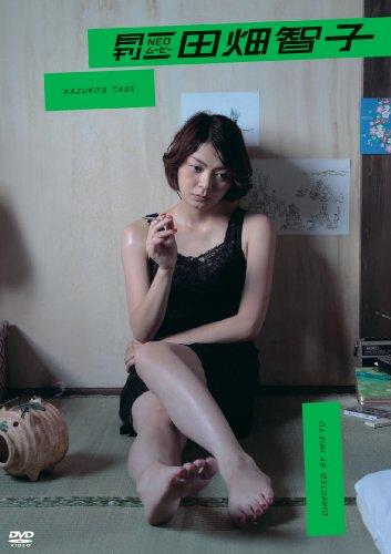 KAZUKO'S CASE ~カズコの真実 月刊 NEO ムービー 田畑 智子~ [DVD]